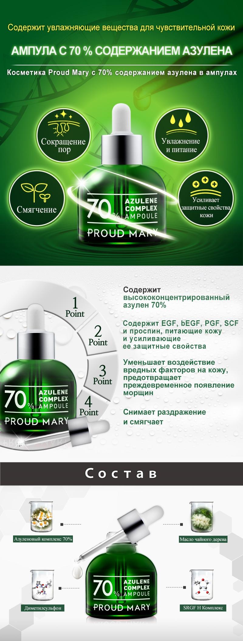 Комплекс азулена 70% в ампуле Proud Mary