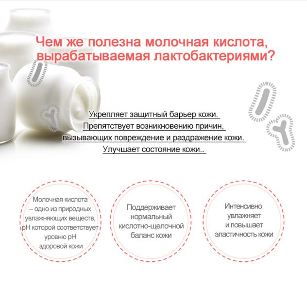 Крем для здоровья кожи с лактобактериями Lacto-fresh Ctrl A